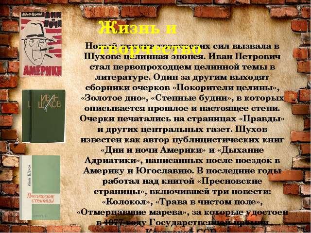 Новый прилив творческих сил вызвала в Шухове целинная эпопея. Иван Петрович с...