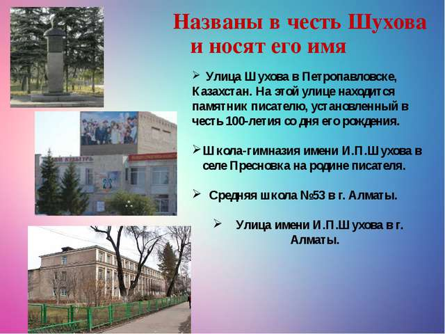 Названы в честь Шухова и носят его имя Улица Шухова вПетропавловске, Казахс...