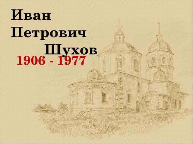 Иван Петрович Шухов 1906 - 1977