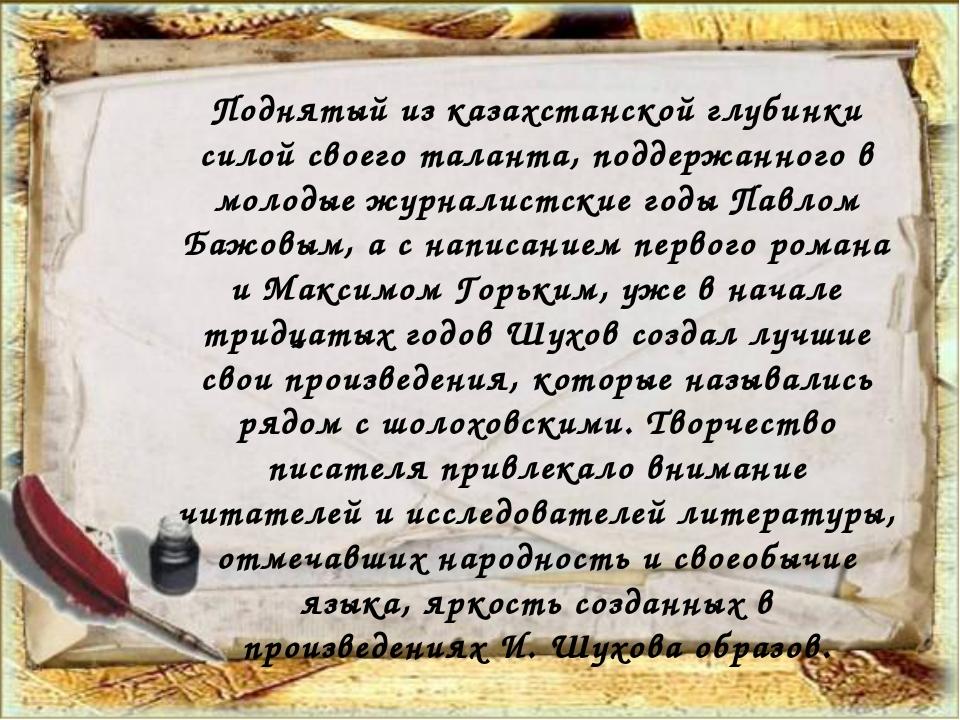 Поднятый из казахстанской глубинки силой своего таланта, поддержанного в моло...