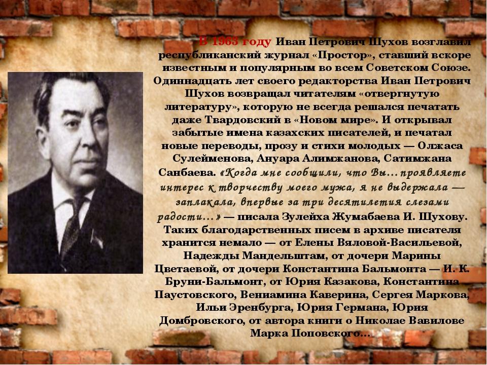 В 1963 году Иван Петрович Шухов возглавил республиканский журнал «Простор», с...