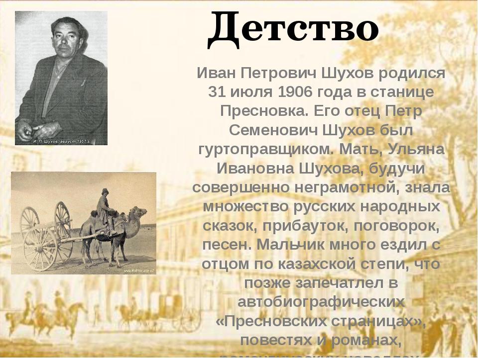 Детство Иван Петрович Шухов родился 31 июля 1906 года в станице Пресновка. Ег...