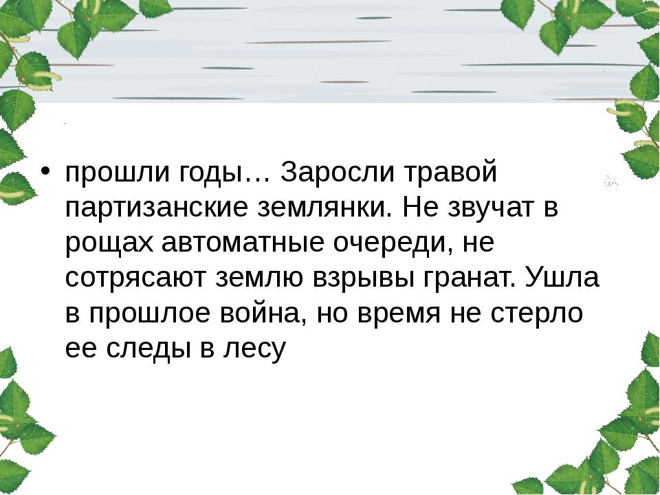 прошли годы… Заросли травой партизанские землянки. Не звучат в рощах автомат...