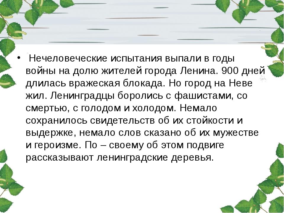 Нечеловеческие испытания выпали в годы войны на долю жителей города Ленина....