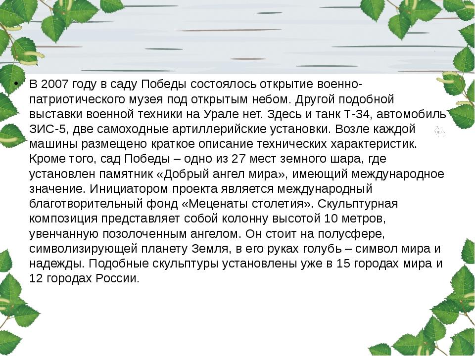 В 2007 году в саду Победы состоялось открытие военно-патриотического музея п...