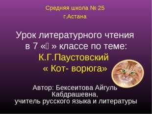 Урок литературного чтения в 7 «ә» классе по теме: К.Г.Паустовский « Кот- ворю