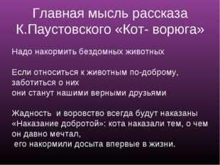Главная мысль рассказа К.Паустовского «Кот- ворюга» Надо накормить бездомных