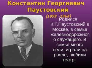 Родился К.Г.Паустовский в Москве, в семье железнодорожного служащего. В семье