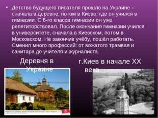 Детство будущего писателя прошло на Украине – сначала в деревне, потом в Киев