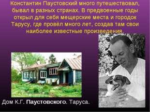 Константин Паустовский много путешествовал, бывал в разных странах. В предвое