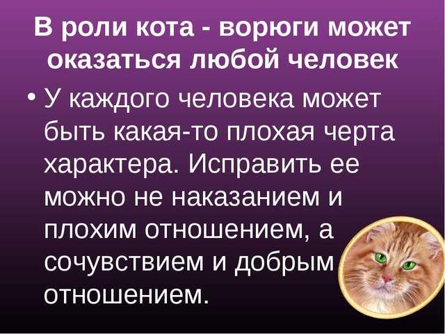 В роли кота - ворюги может оказаться любой человек У каждого человека может...