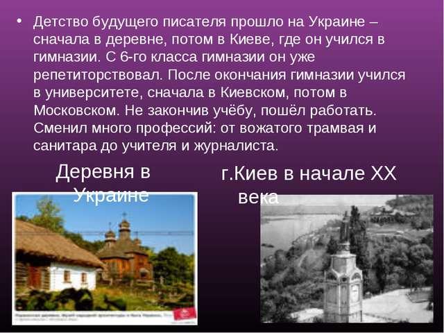 Детство будущего писателя прошло на Украине – сначала в деревне, потом в Киев...