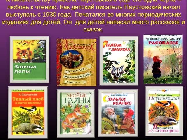 К писательству привела Паустовского еще его одна черта – любовь к чтению. Как...