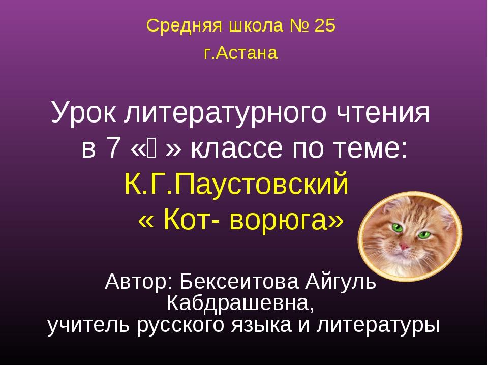 Урок литературного чтения в 7 «ә» классе по теме: К.Г.Паустовский « Кот- ворю...