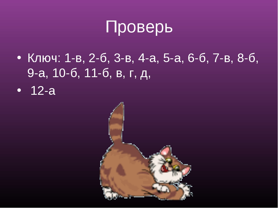 Проверь Ключ: 1-в, 2-б, 3-в, 4-а, 5-а, 6-б, 7-в, 8-б, 9-а, 10-б, 11-б, в, г,...