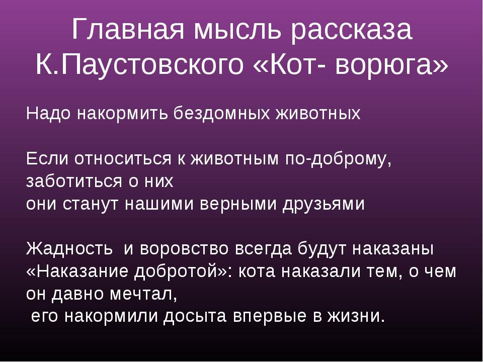 Главная мысль рассказа К.Паустовского «Кот- ворюга» Надо накормить бездомных...