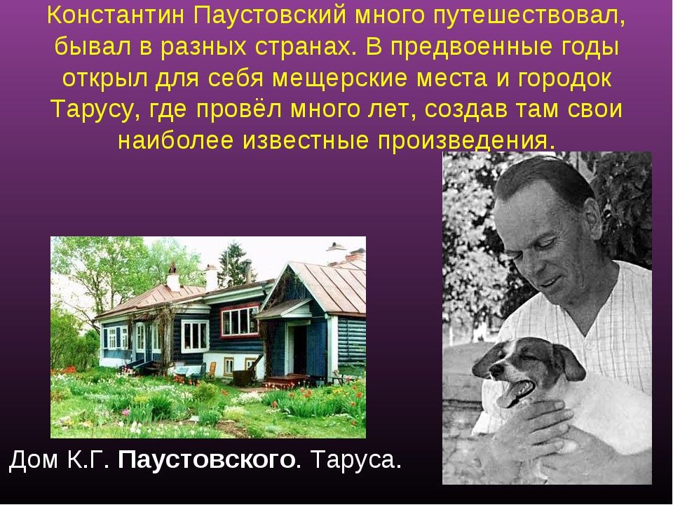 Константин Паустовский много путешествовал, бывал в разных странах. В предвое...