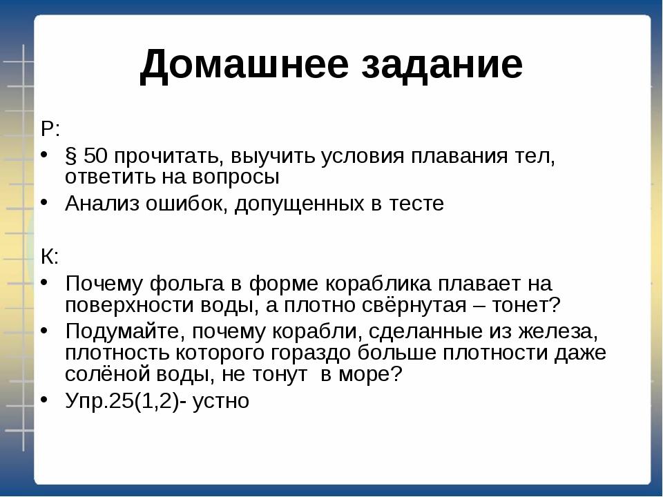 Домашнее задание Р: § 50 прочитать, выучить условия плавания тел, ответить на...