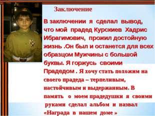 Заключение В заключении я сделал вывод, что мой прадед Курскиев Хадрис Ибраги