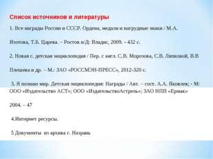 Список источников и литературы 1. Все награды России и СССР. Ордена, медали и