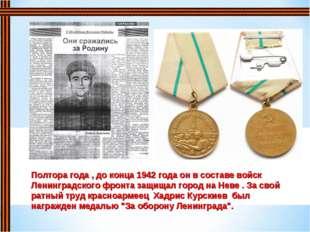 Полтора года , до конца 1942 года он в составе войск Ленинградского фронта за