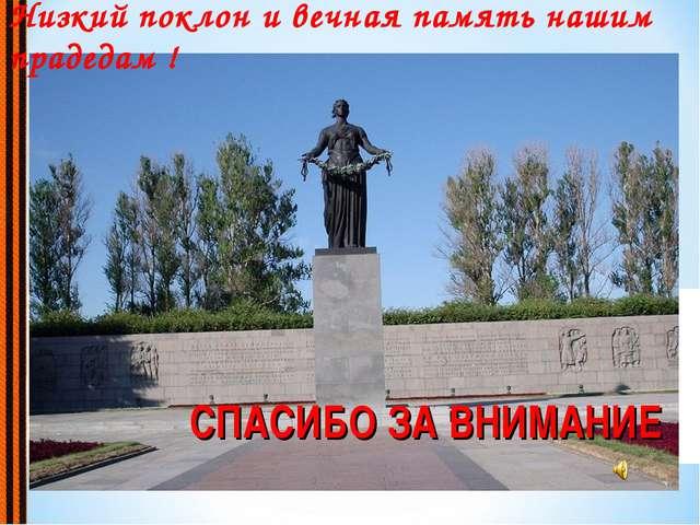 СПАСИБО ЗА ВНИМАНИЕ Низкий поклон и вечная память нашим прадедам !