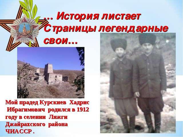 … История листает Страницы легендарные свои… Мой прадед Курскиев Хадрис Ибраг...