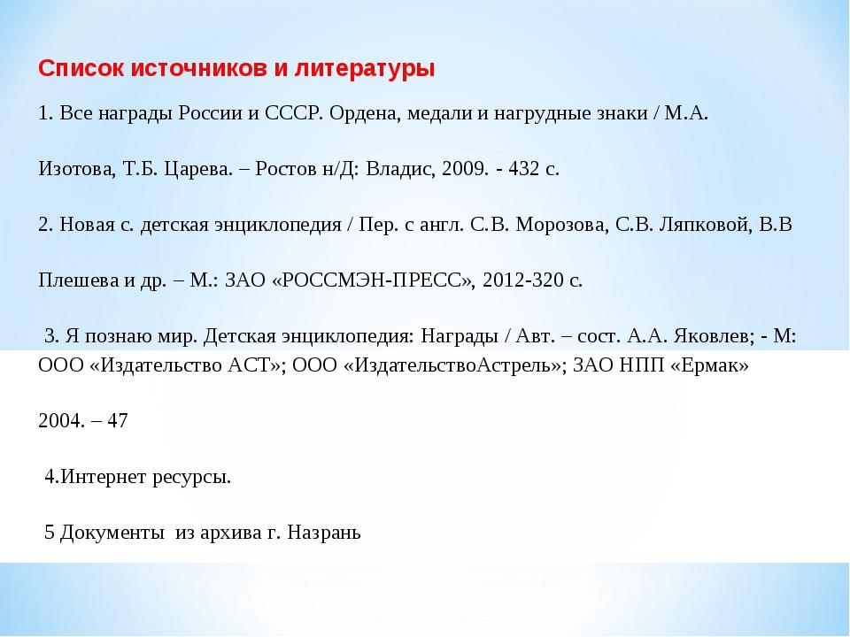 Список источников и литературы 1. Все награды России и СССР. Ордена, медали и...