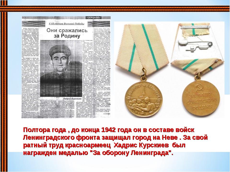 Полтора года , до конца 1942 года он в составе войск Ленинградского фронта за...