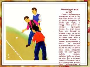 Омпы (детская игра) Омпы - вертикальное положение асыка. В эту игру могут иг