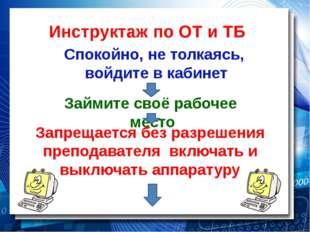 Инструктаж по ОТ и ТБ Спокойно, не толкаясь, войдите в кабинет Займите своё