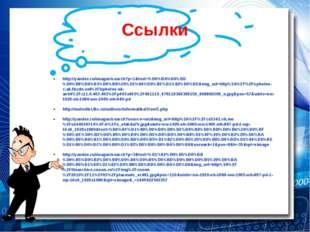 Ссылки http://yandex.ru/images/search?p=1&text=%D0%BA%D0%BD%D0%B8%D0%B3%D0%B8