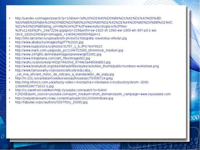 http://yandex.ru/images/search?p=10&text=3d%20%D1%80%D0%B8%D1%81%D1%83%D0%BD%...