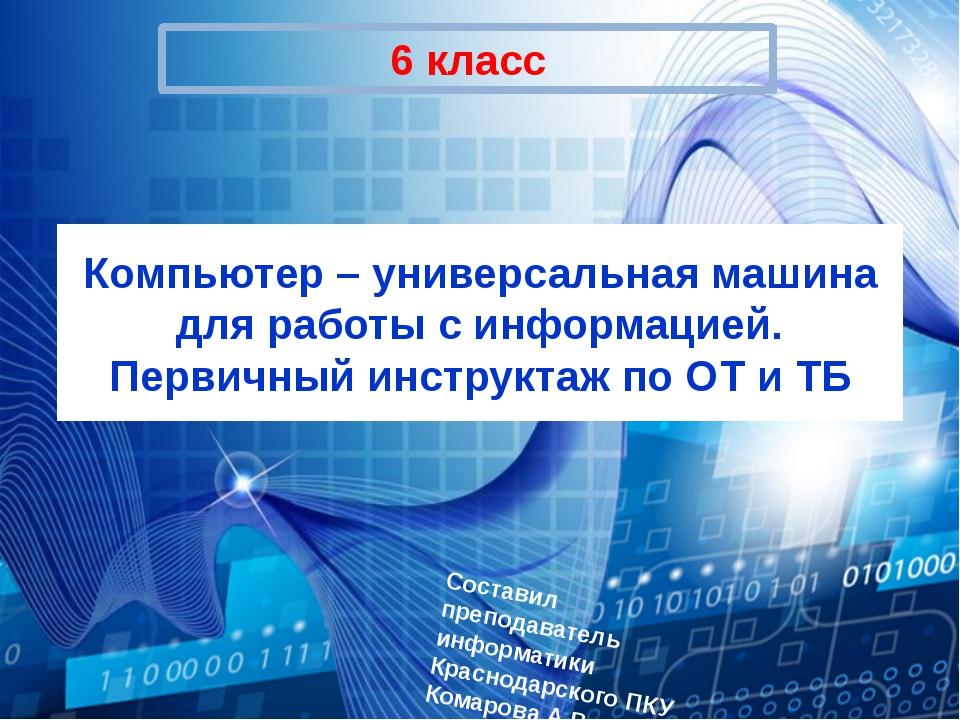 Компьютер – универсальная машина для работы с информацией. Первичный инструкт...