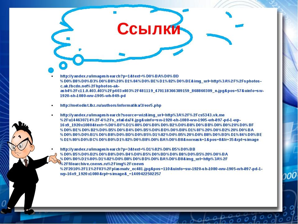 Ссылки http://yandex.ru/images/search?p=1&text=%D0%BA%D0%BD%D0%B8%D0%B3%D0%B8...