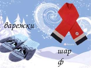 варежки шарф
