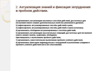 2. Актуализация знаний и фиксация затруднения в пробном действии. 1) организо
