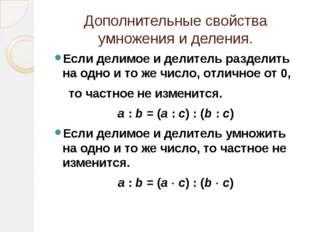 Дополнительные свойства умножения и деления. Если делимое и делитель разделит