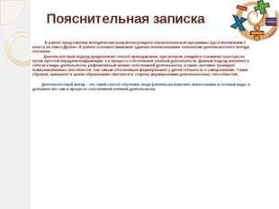 Пояснительная записка В работе представлена методическая разработка раздела о