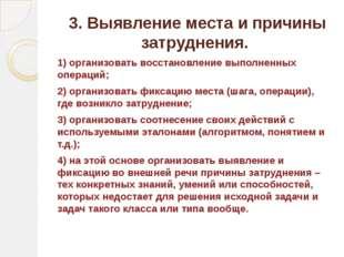 3. Выявление места и причины затруднения. 1) организовать восстановление вып