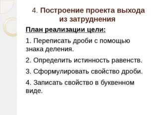 4. Построение проекта выхода из затруднения План реализации цели: 1. Перепис