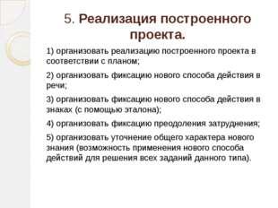 5. Реализация построенного проекта. 1) организовать реализацию построенного п