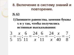 8. Включение в систему знаний и повторение. № 63 1)Запишите равенства, заменя