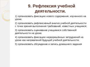 9. Рефлексия учебной деятельности. 1) организовать фиксацию нового содержани