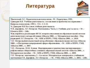 Литература Выготский Л.С. Педагогическая психология. -М.: Педагогика, 1991;