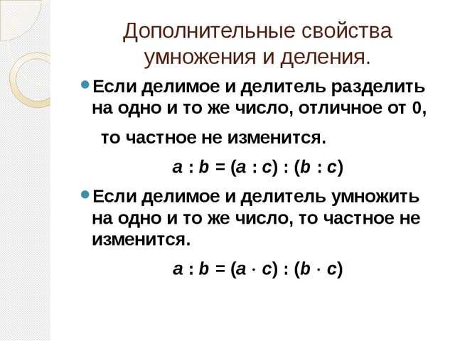 Дополнительные свойства умножения и деления. Если делимое и делитель разделит...