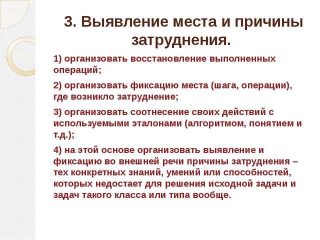 3. Выявление места и причины затруднения. 1) организовать восстановление вып...