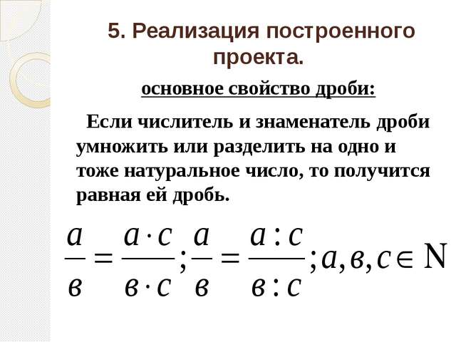 5. Реализация построенного проекта. основное свойство дроби: Если числитель...