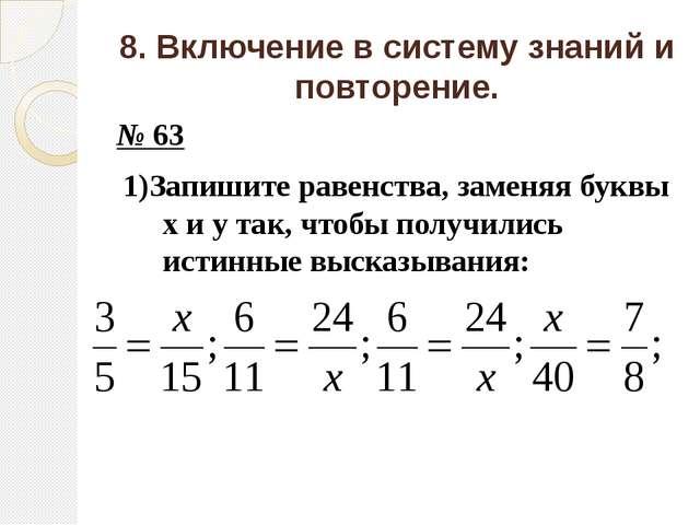 8. Включение в систему знаний и повторение. № 63 1)Запишите равенства, заменя...