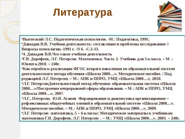 Литература Выготский Л.С. Педагогическая психология. -М.: Педагогика, 1991;...